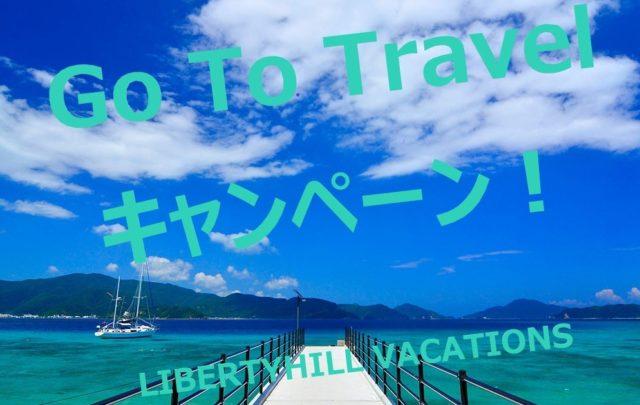 「日本」 帰国者に対する空港検疫について(Covid-19対応)