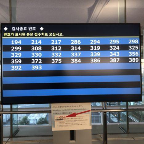 日本 6月24日からの水際対策について(Covid-19対応)