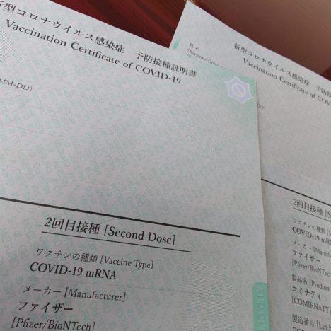 日本 ワクチン接種証明書について②(Covid-19対応)