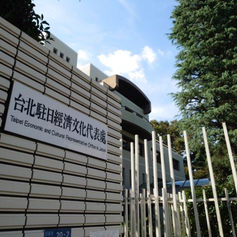 LHVの風景 Vol-51 VIVA 台湾査証代理申請②